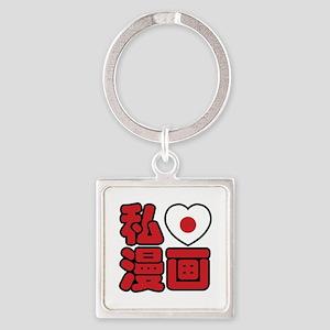 I Heart [Love] Manga // Nihongo Japanese Kanji Key